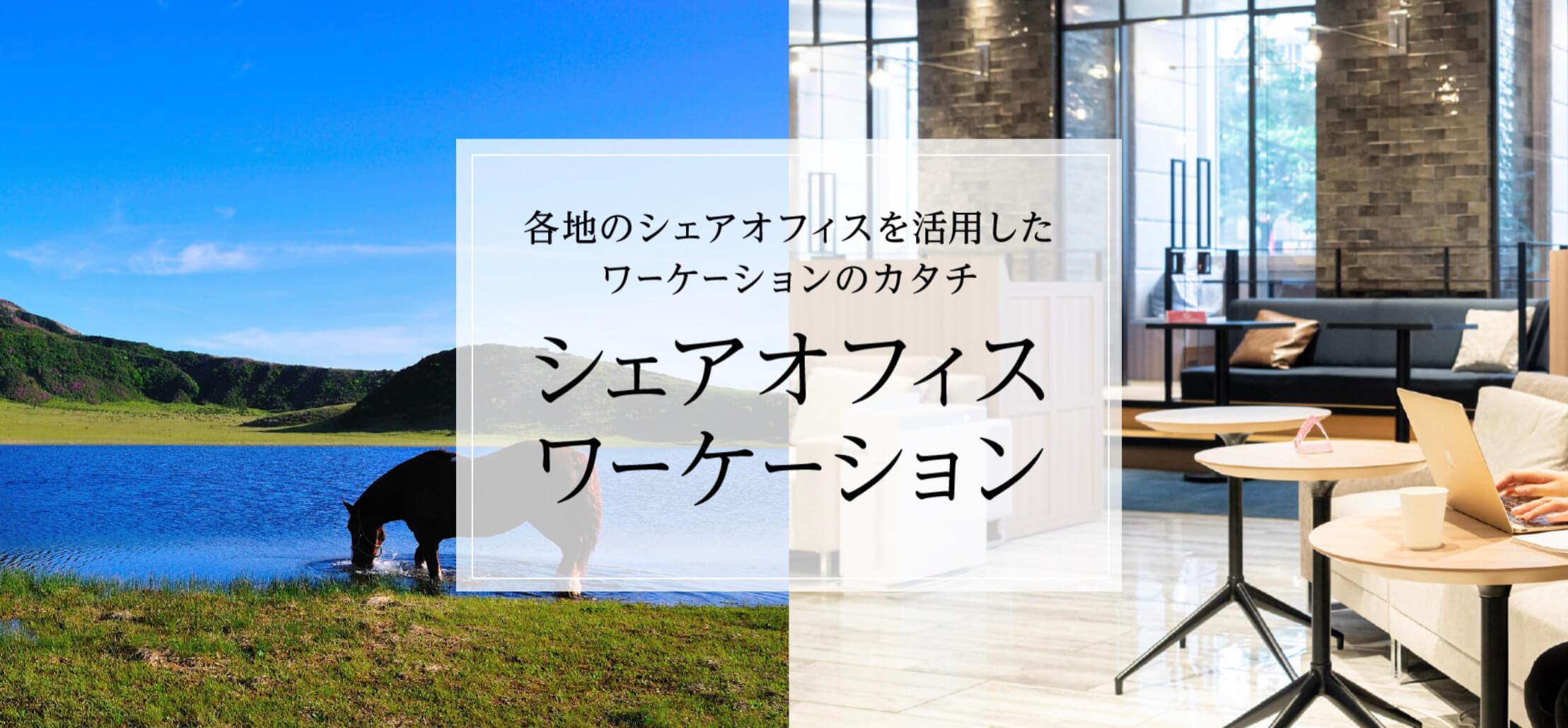 """""""Workation in Fukuoka"""" スタート!!"""